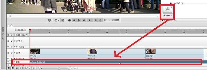 BGM音楽をタイムラインに挿入する方法 動画編集ソフト みんなのフォトムービー(NeroVideo)入門