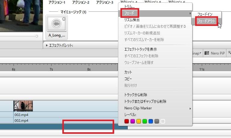 BGM音楽をフェードアウトさせる方法 動画編集ソフト みんなのフォトムービー(NeroVideo)入門