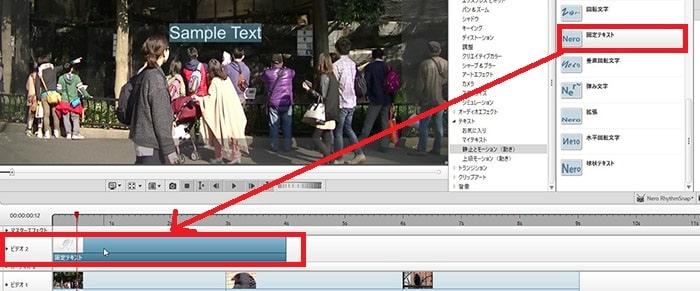 テキストの選択 動画編集ソフト みんなのフォトムービー(NeroVideo)入門