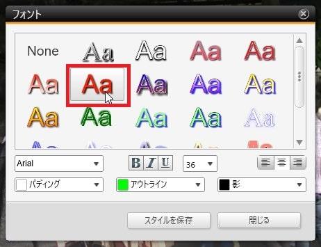 テキストのデザインを変更する方法 動画編集ソフト みんなのフォトムービー(NeroVideo)入門