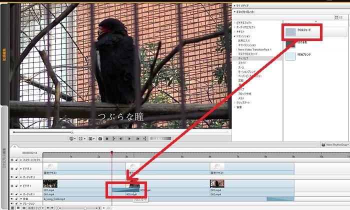 トランジションを挿入する方法 動画編集ソフト みんなのフォトムービー(NeroVideo)入門