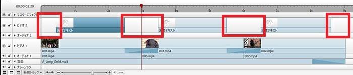 トランジションの編集方法 動画編集ソフト みんなのフォトムービー(NeroVideo)入門