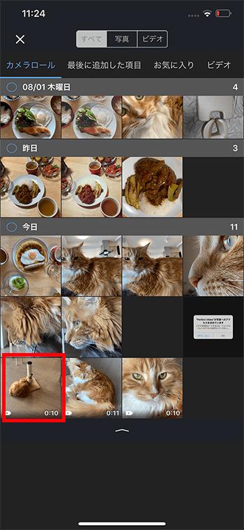 動画ファイルの選択 動画編集アプリPerfectVideo