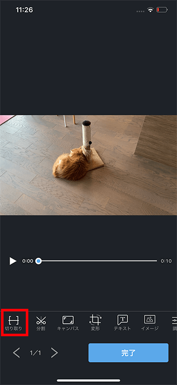 カット編集の方法 動画編集アプリPerfectVideo