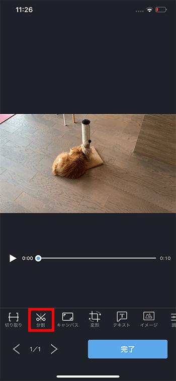 分割カット編集の方法 動画編集アプリPerfectVideo