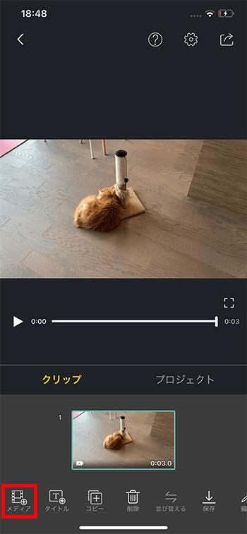 メディアの追加方法 動画編集アプリPerfectVideo
