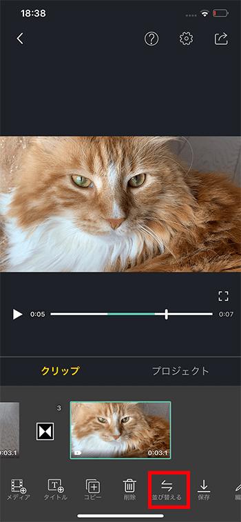 メディアを並べ替える方法 動画編集アプリPerfectVideo