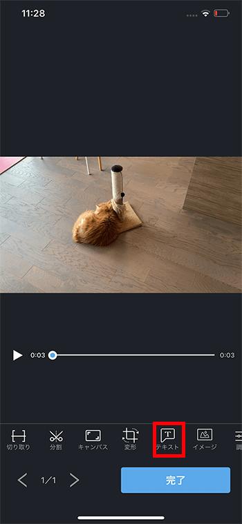 テキストテロップの作り方 動画編集アプリPerfectVideo