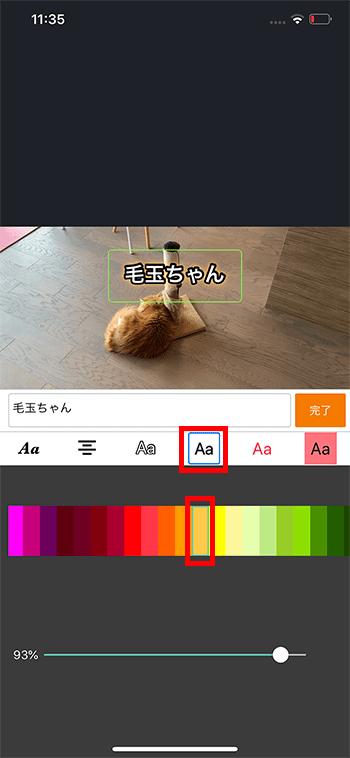 テキストテロップ影の変更方法 動画編集アプリPerfectVideo