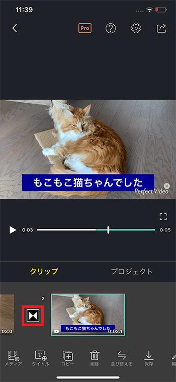 トランジションの編集方法 動画編集アプリPerfectVideo