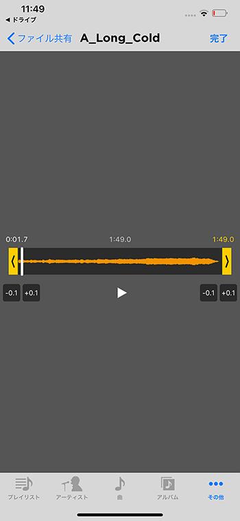 GoogleDrive経由でBGM音楽を入れる方法 動画編集アプリPerfectVideo