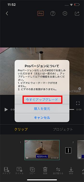 PerfectVideoプロ有料版を購入する方法 動画編集アプリPerfectVideo