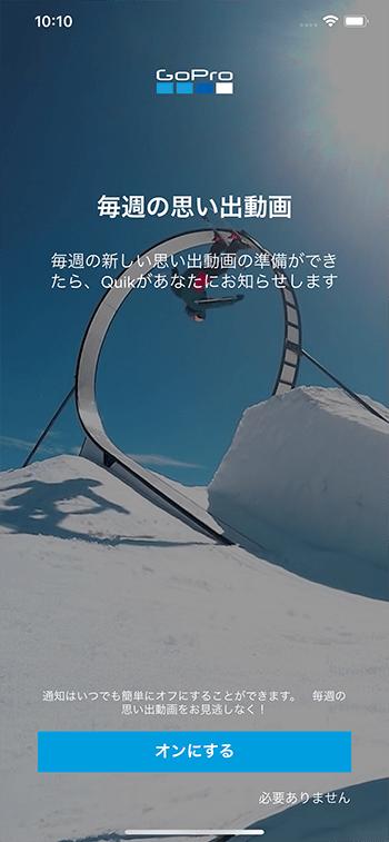 初期設定の方法 動画編集アプリQuik GoProビデオエディタ