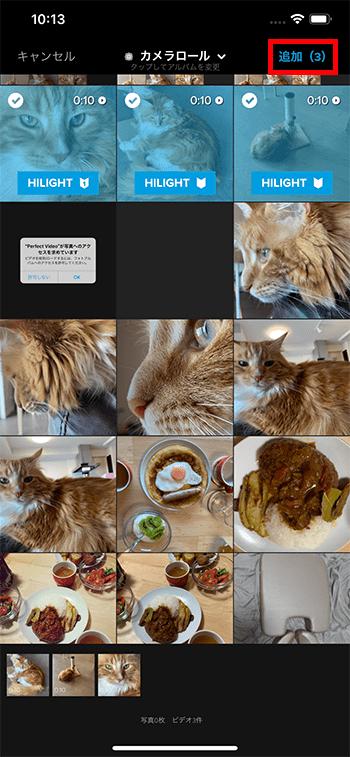 動画ファイルの追加方法 動画編集アプリQuik GoProビデオエディタ