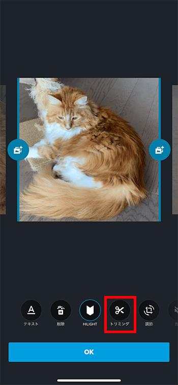 動画の長さをトリミング編集する方法 動画編集アプリQuik GoProビデオエディタ