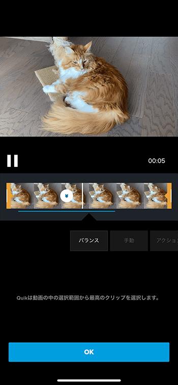 トリミングの方法 動画編集アプリPerfectVideo