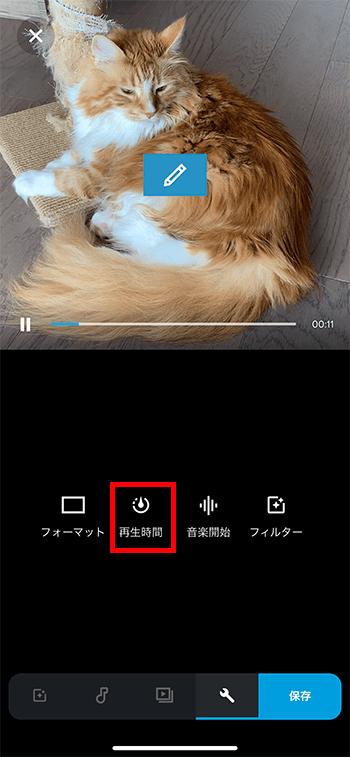 再生時間の設定方法 動画編集アプリPerfectVideo