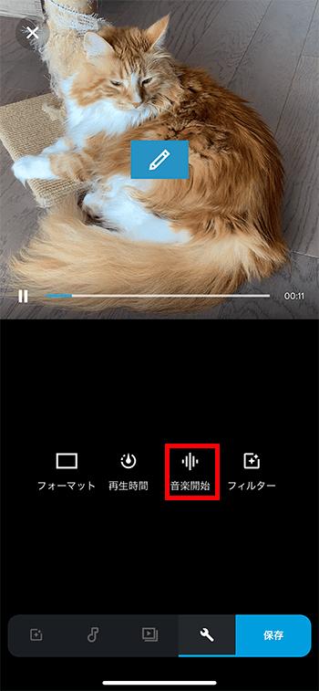 音楽開始時間の設定方法 動画編集アプリPerfectVideo