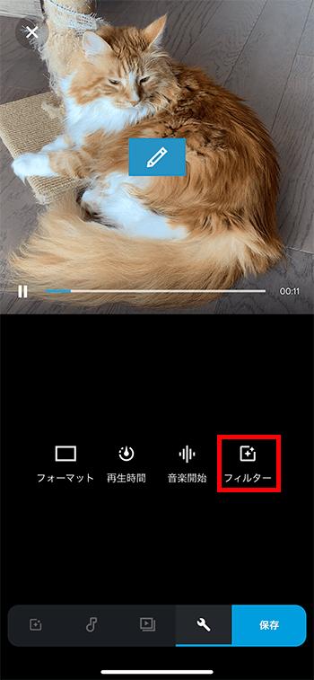 フィルターの設定方法 動画編集アプリPerfectVideo