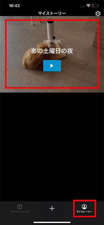 プロジェクトの再編集方法 動画編集アプリPerfectVideo