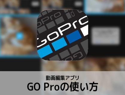 動画編集アプリGoProの使い方 ゴープロ入門 iPhone iOS/Android対応