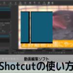 Shotcutの使い方(1) 機能紹介・比較 動画編集ソフト シャットカット入門