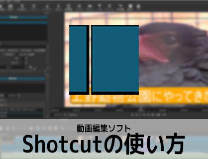 Shotcutの使い方(2) 基本的なカット編集と書き出し方法 動画編集ソフト ショットカット入門