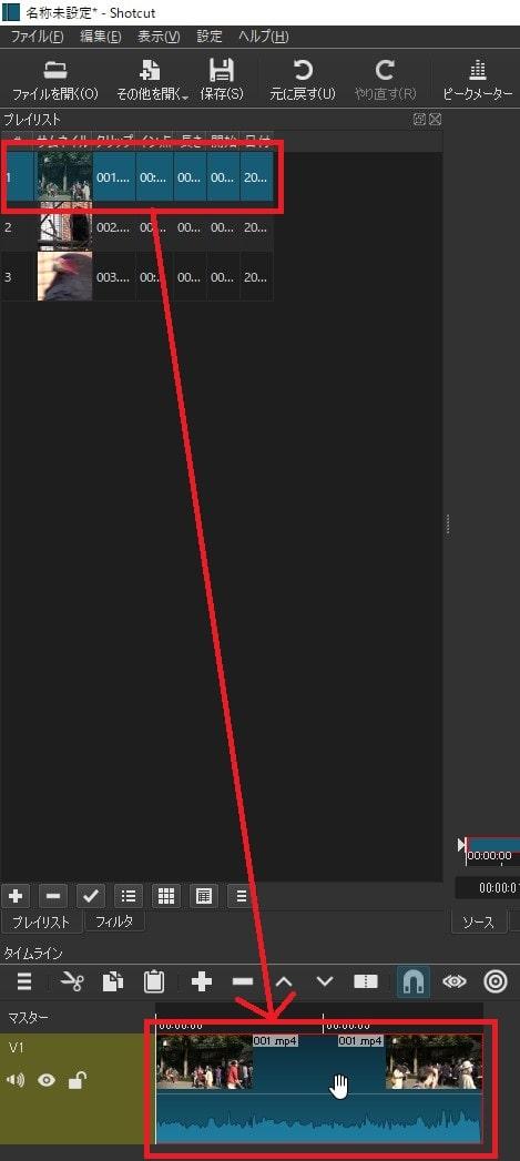 プレイリストに動画ファイルを読み込む方法 Shotcutの使い方