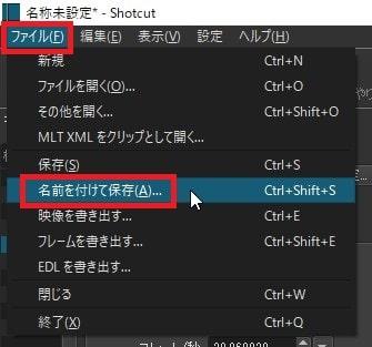 プロジェクトを保存する方法 Shotcutの使い方