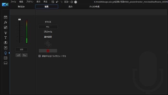 アフレコ ナレーション機能 PowerDirectorの使い方