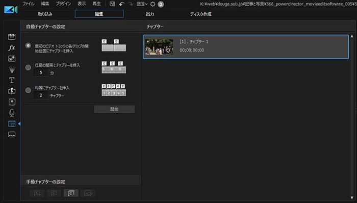 DVDチャプター機能 PowerDirectorの使い方