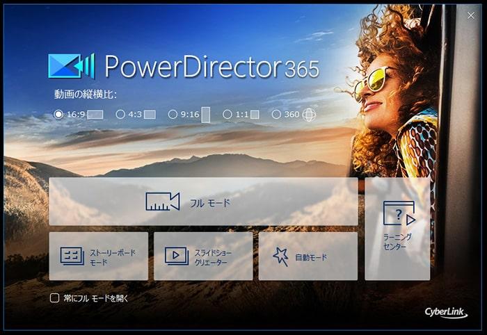 モード選択画面 PowerDirectorの使い方