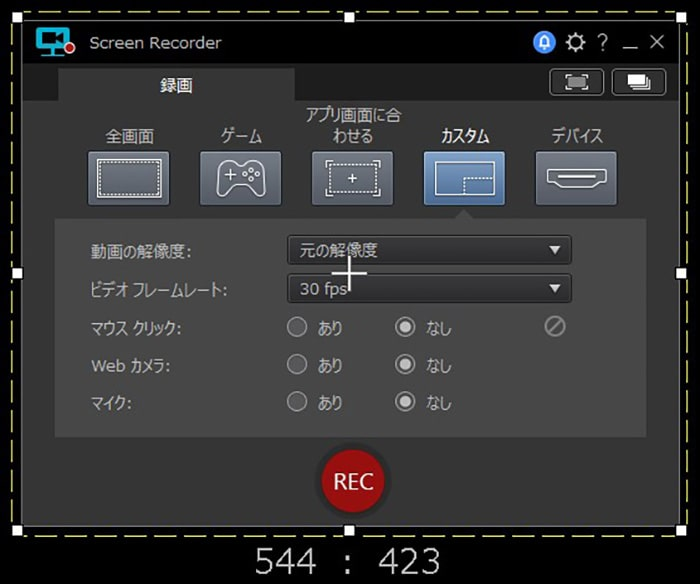 ScreenRecorder2 PowerDirectorの使い方