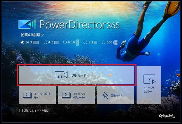 フルモード PowerDirector18の使い方