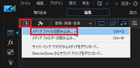 メディアファイルの読み込み PowerDirector18の使い方