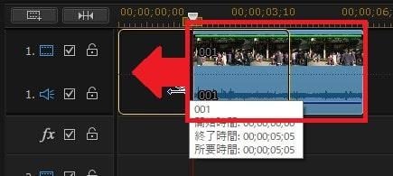 動画を移動させる方法 PowerDirector18の使い方