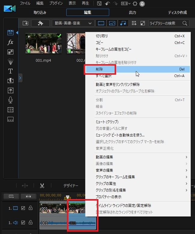 動画ファイルを分割カットする方法 PowerDirector18の使い方