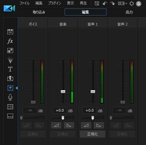 オーディオミキシングルーム PowerDirector18の使い方