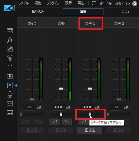 オーディオ音量を変更する方法 PowerDirector18の使い方