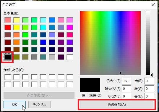 色変更 境界線 タイトルテキストテロップを編集する方法 PowerDirector18の使い方