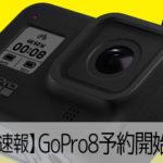 【速報】GoPro8予約注文開始