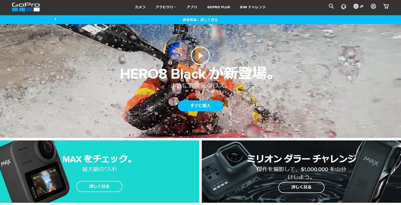GoPro8予約公式サイト