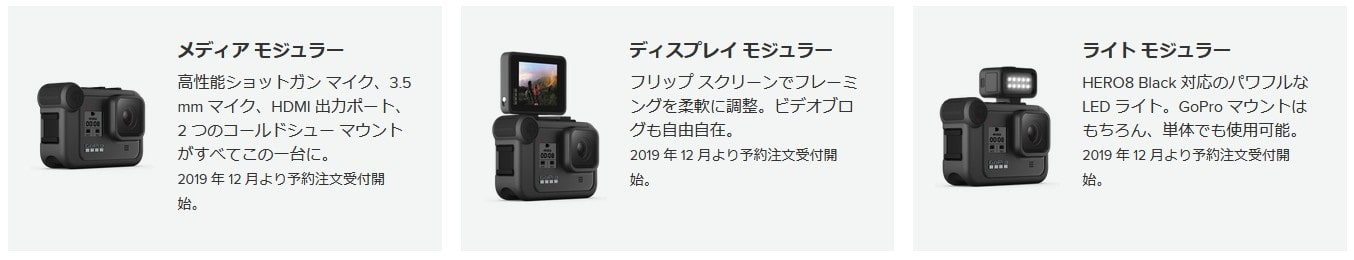 GoPro8追加モジュール
