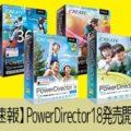 【速報】PowerDirector18発売開始