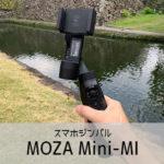 MOZA Mini-MIレビュー スマートフォン用3軸ジンバル スタビライザーの使い方