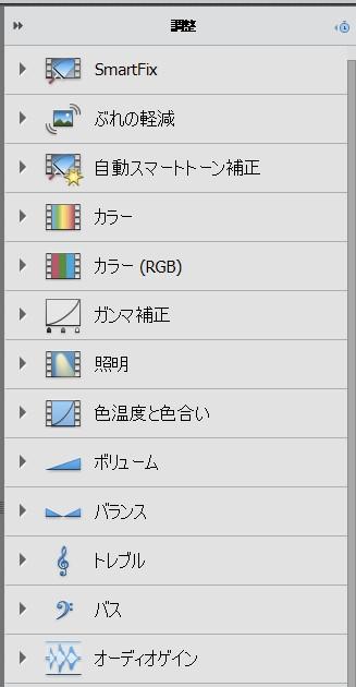 調整ツール Adobe Premiere Elements2020