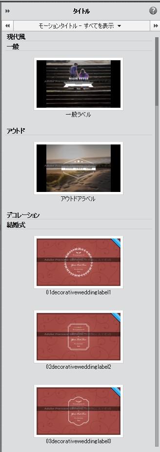 モーションタイトルツール Adobe Premiere Elements2020