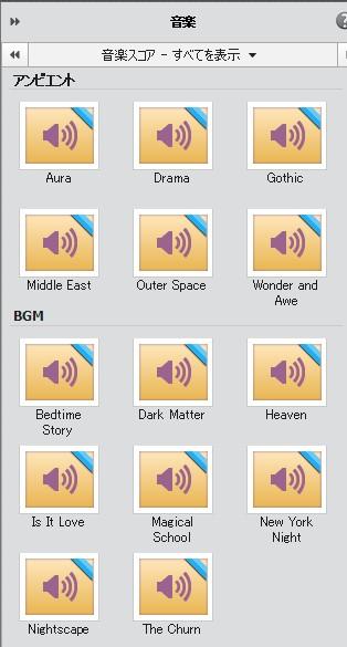 音楽ツール Adobe Premiere Elements2020