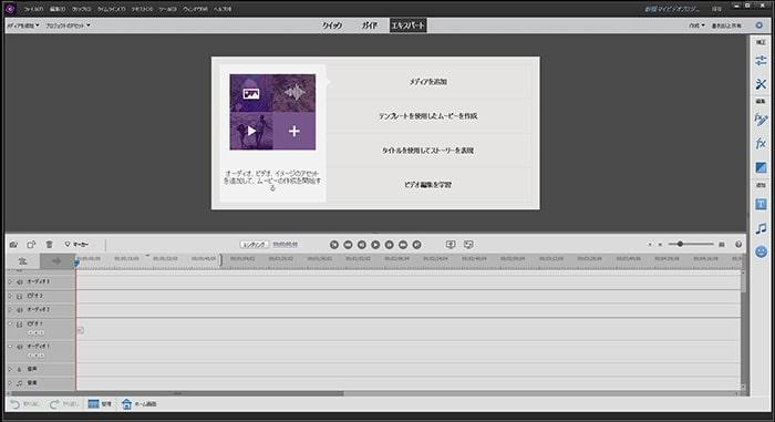 エキスパートモード Adobe Premiere Elements2020