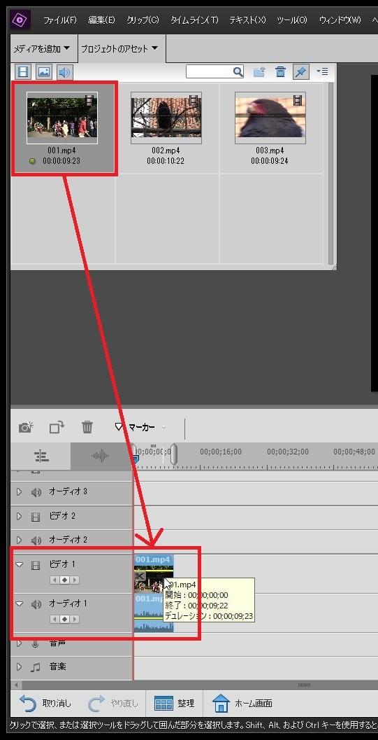 動画をタイムラインに追加する方法 Adobe Premiere Elements2020